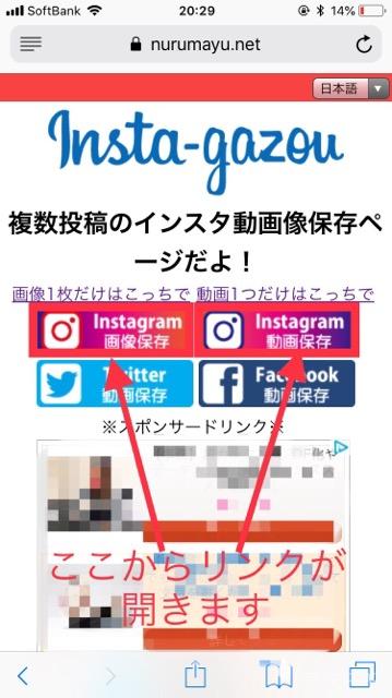インスタグラムの写真 動画を保存する方法 Iphone Android Pc