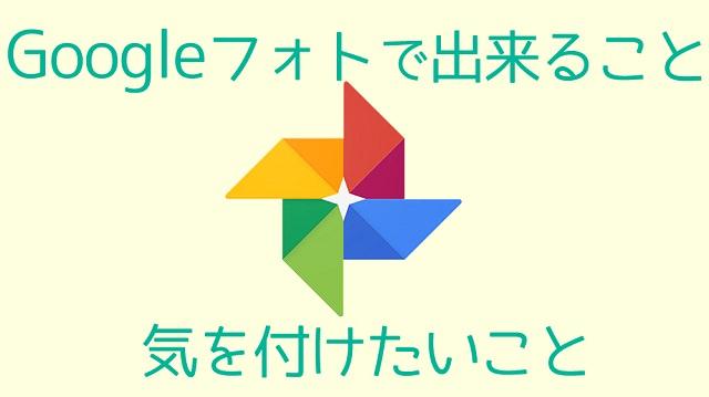 Googleフォトで写真を共有する方法!友達/家族と共有する方法や注意点 ...