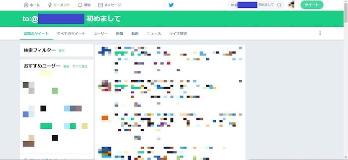検索 twitter 日付