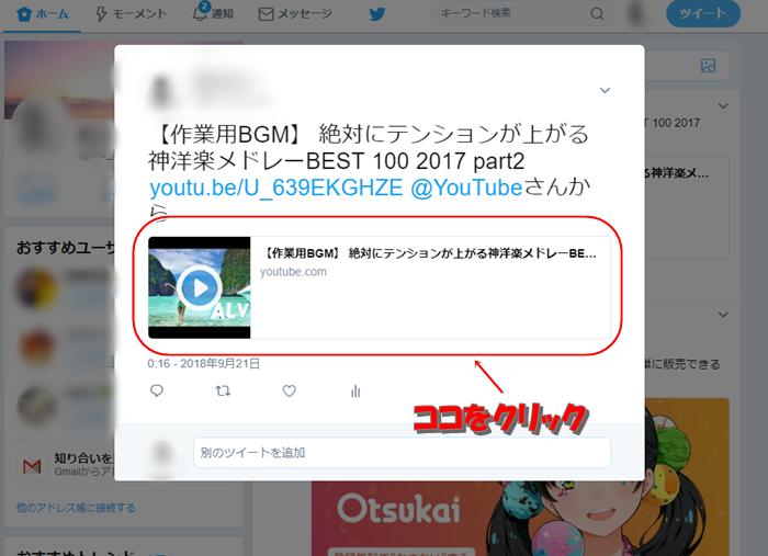 ツイッター動画100
