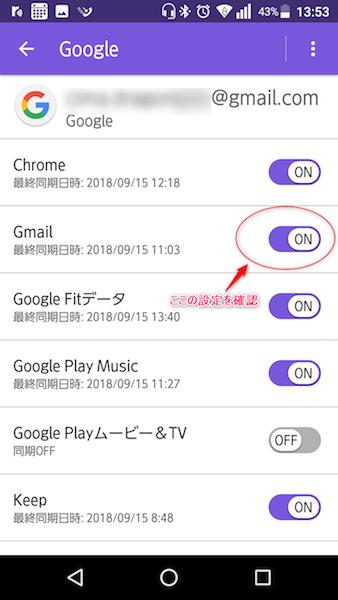 ec861c2c6c 設定されたGoogleアカウントをタップすると、アカウントを使用しているアプリ同期の有効・無効が設定できます。Gmailの自動同期を行うに は、「Gmail」の項目を「ON」と ...