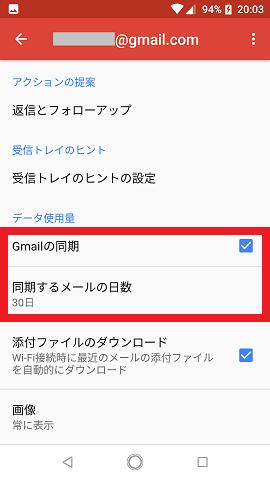 G メール 通知 来 ない