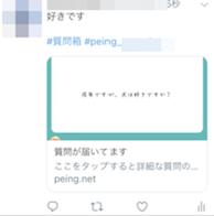 インスタ 質問箱 特定 アプリ
