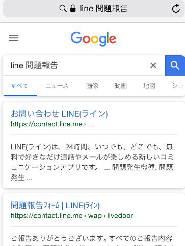 マーク line びっくり