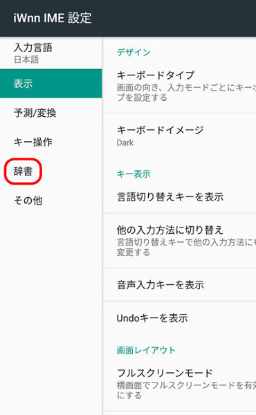 Androidで辞書登録する方法!単語登録して予測変換を便利に