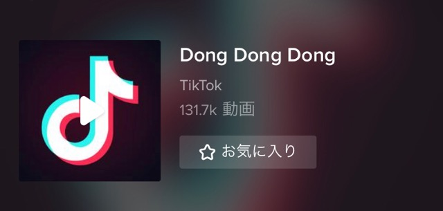 「DONG DONG DONG」というフレーズが、「トントントン 」と聴こえると話題の人気の楽曲です。