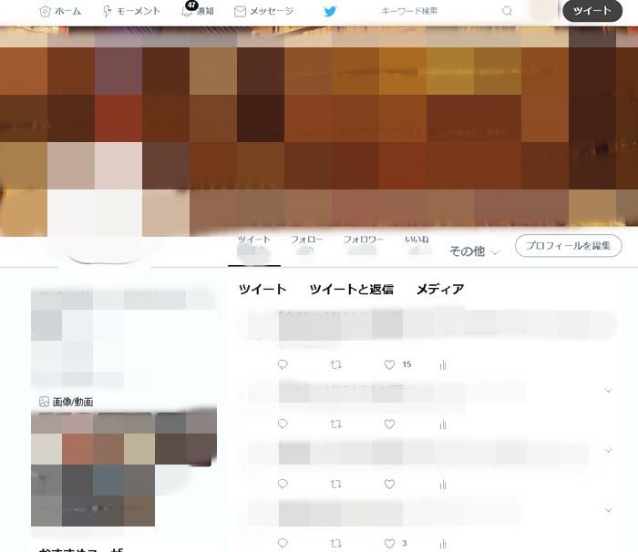 裏 垢 作り方 twitter