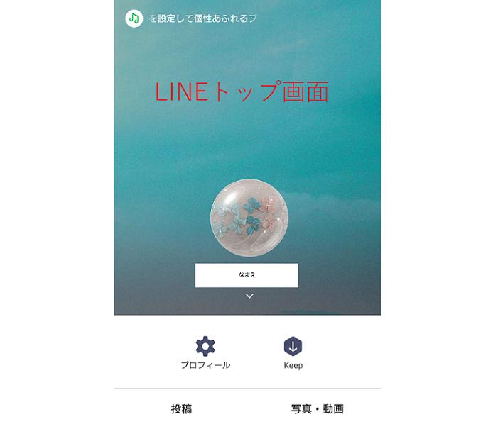 画像 line トップ