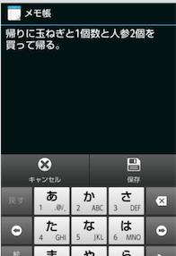 帳 android メモ