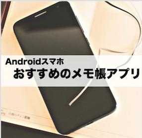 メモ 帳 android