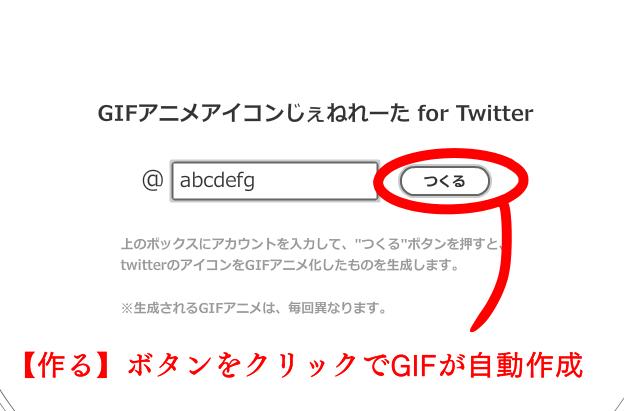 Twitterアイコンを動くgif画像にする作り方動かない時の理由対処法は