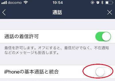 アプリ 電話 録音