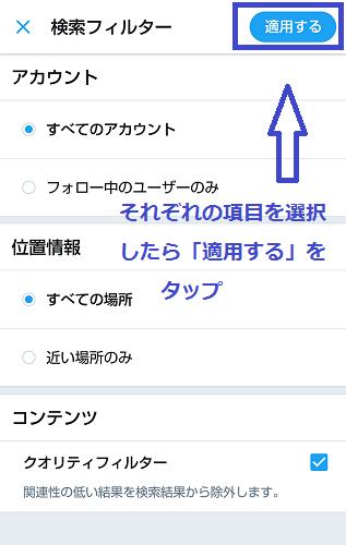Twitter の 高度 な 検索