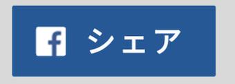 「facebook シェアボタン」の画像検索結果