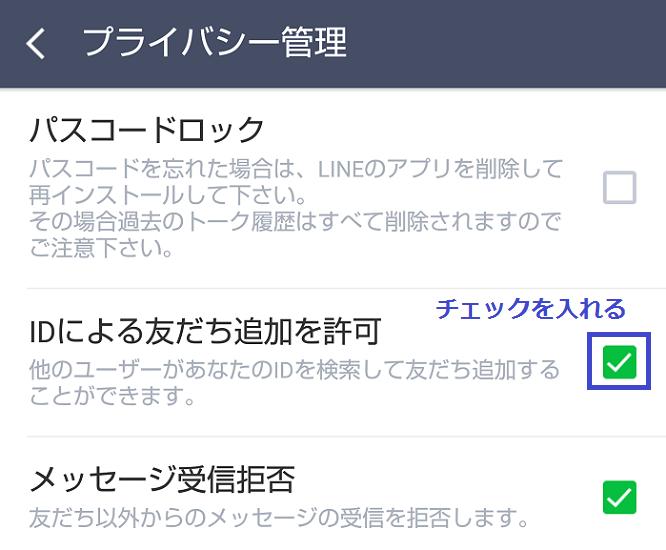 検索 line できない id