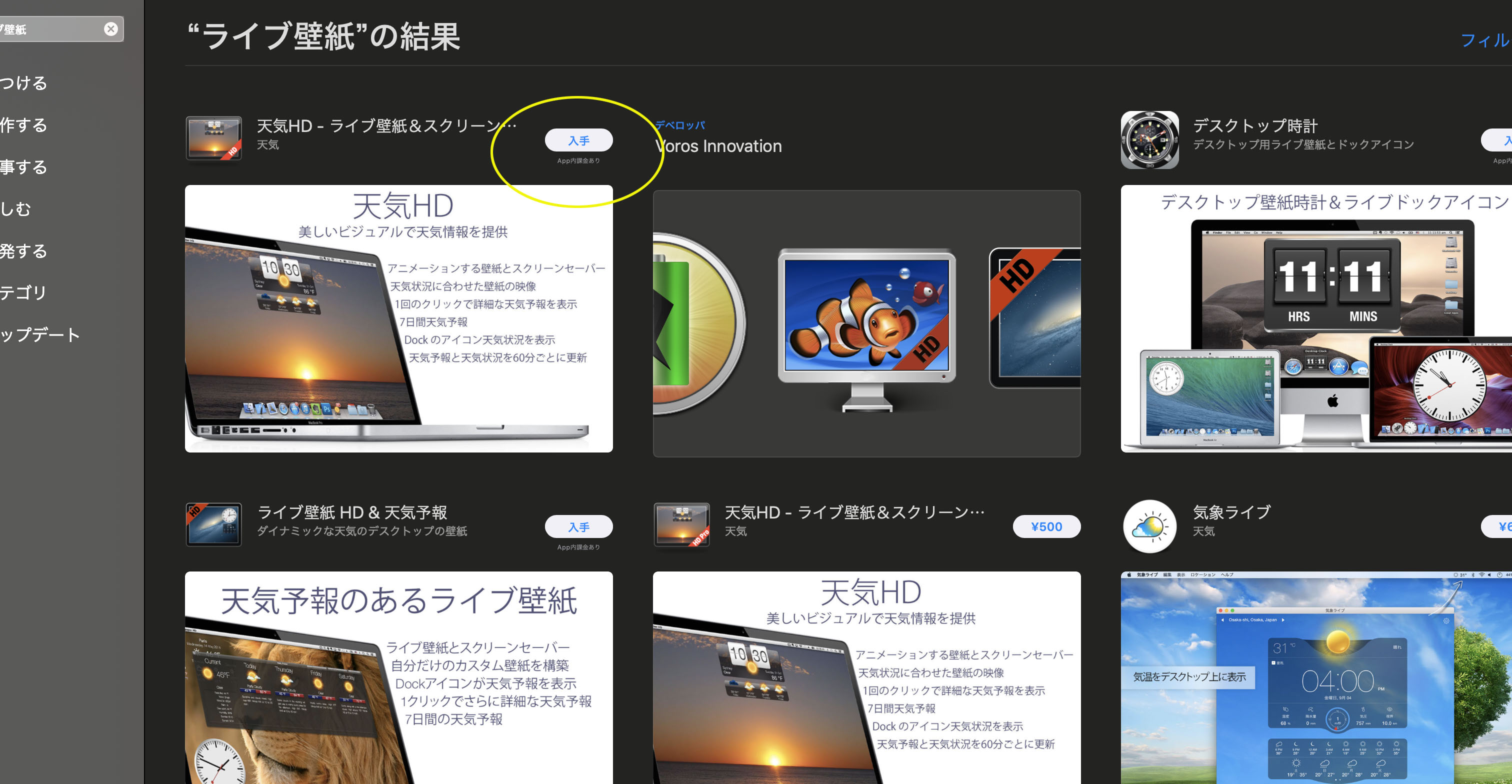 Macの壁紙を変更しておしゃれ かっこいいデスクトップにしよう スマホアプリやiphone Androidスマホなどの各種デバイスの使い方 最新情報を紹介するメディアです