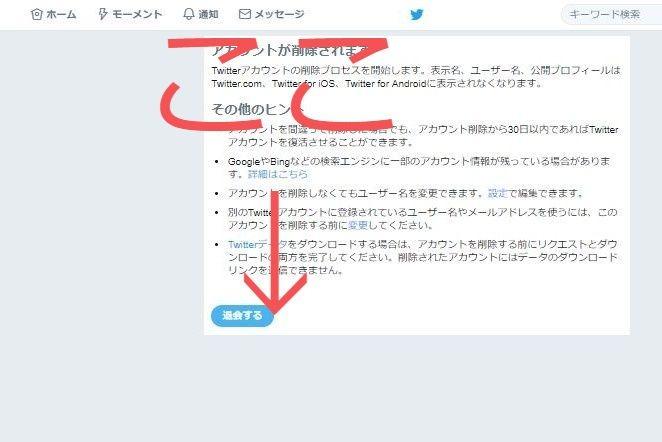 Twitterアカウントを削除 退会 する方法 Iphone Androidスマホ Pc