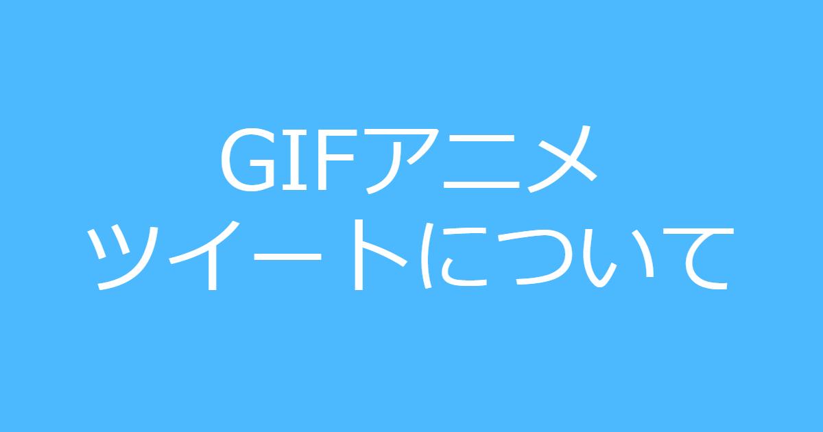 Twitterでgifアニメツイートをする方法を徹底解説 スマホアプリや