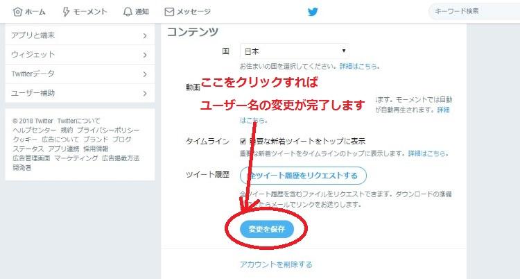 Id 変更 twitter