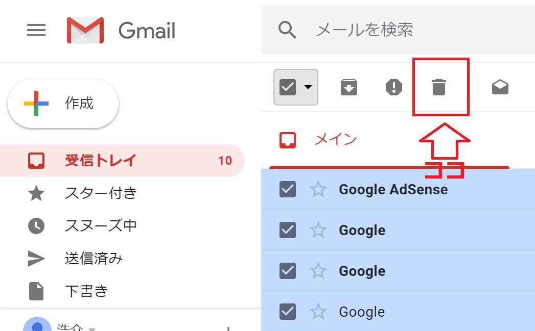 一括 削除 ゴミ箱 gmail