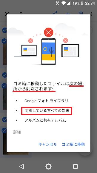 フォト 削除 google