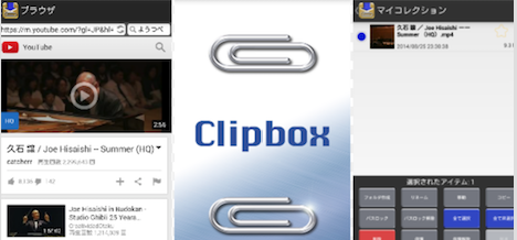 クリップ ボックス youtube 保存 できない