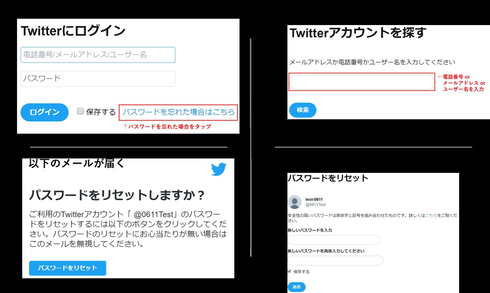 Twitterアカウントを削除できない 削除できない時の対処法まとめ