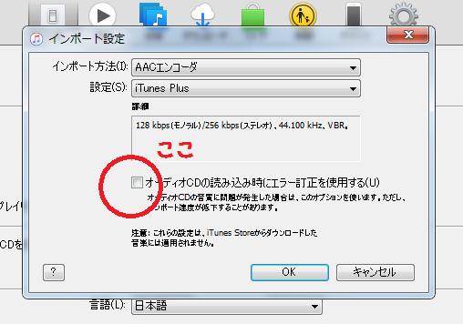 設定 取り込み itunes cd 同期とCD取り込みの設定 [iTunesの使い方]