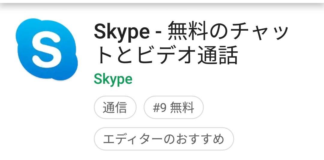 6ef2d9bc0d iPhoneまたはAndroidスマホでSkype/スカイプを利用するには、Skype/スカイプアプリが必要です。