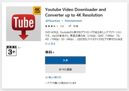 特にWindowsは、さまざまなYouTubeアプリがあり、「YouTube Video Downioder and Converter up to  4k Resolution」です。動画のダウンロードも簡単で、4K画質という