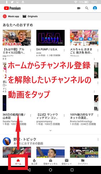 登録 削除 youtube チャンネル
