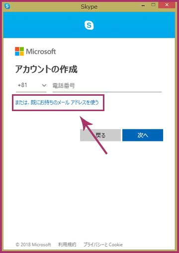 1d2cb2e0fa 無料通話】Skype(スカイプ)の使い方と初期設定【パソコン(PC)版 ...