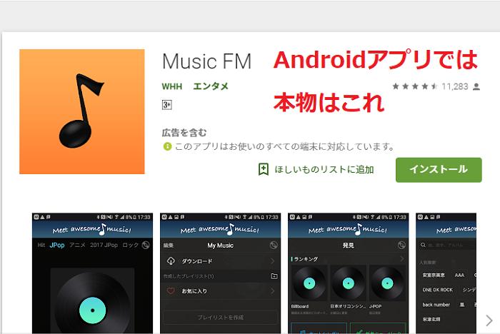 エフエム iphone ミュージック