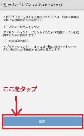 セブンイレブン コピー アプリ