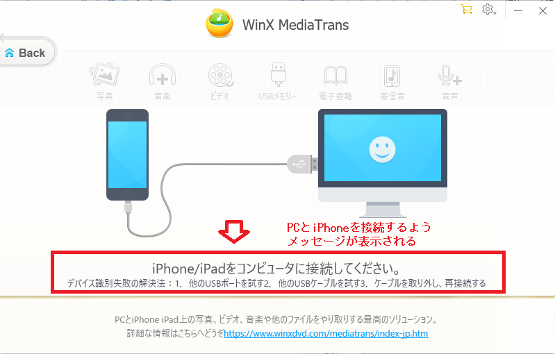 PCとiPhoneを接続する画面