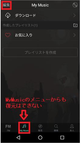 music fm 引き継ぎ