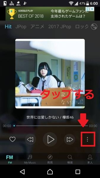 ミュージック ロック アプリ