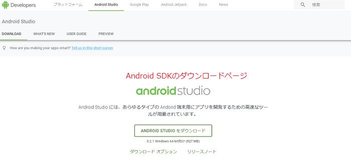 Windows10】Android SDKのインストール・ダウンロードと設定方法