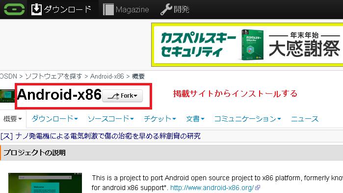 初心者向け】Android x86をWindows PCにインストールする方法