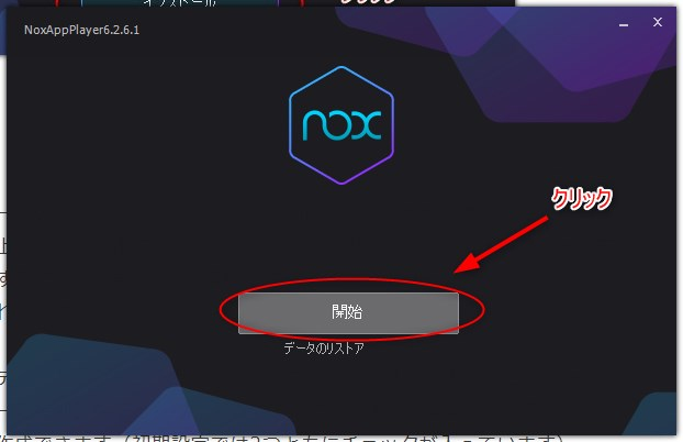 nox setup v6.2.6.1 download