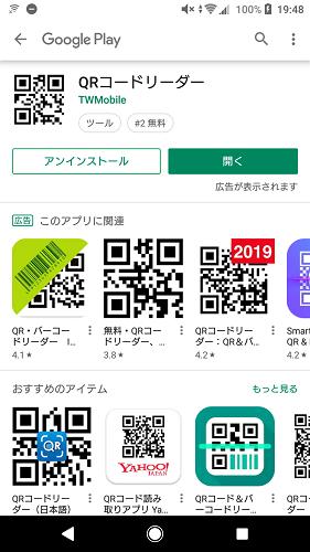 アプリ バー コード リーダー