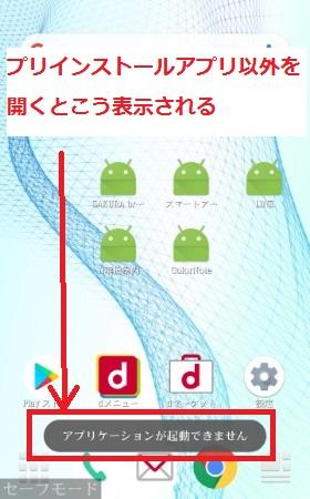 975b1f143e Androidのセーフモードを解除できない!解除する方法は?   スマホアプリ ...