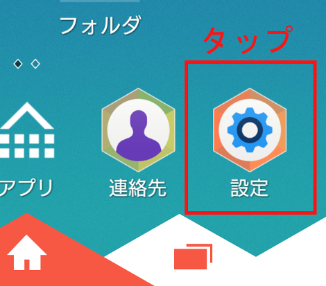 Android 設定アプリ