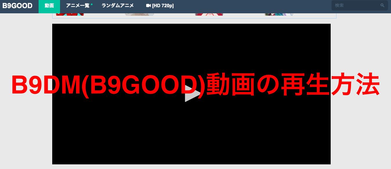 アニメ b9good