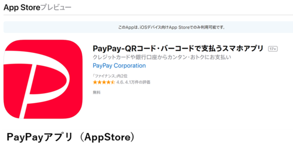 'PayPayアプリAppStore表示