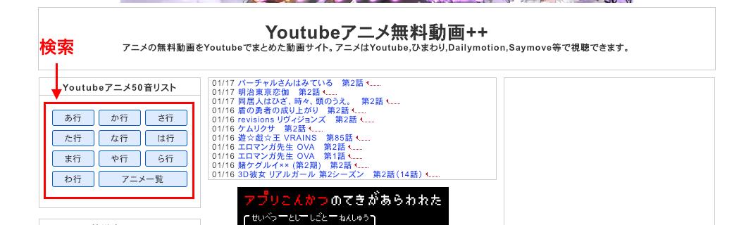 アニメ無料 youtube リニューアル