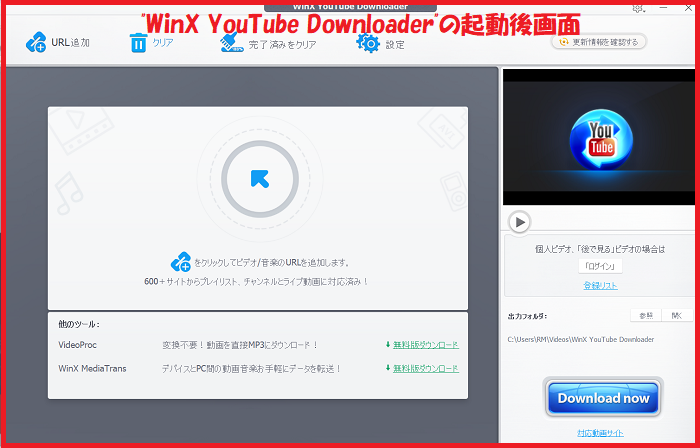 """WinX YouTube Downloader""の起動後画面"