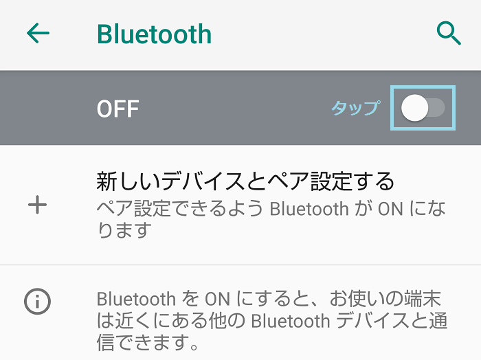AndroidのBluetoothの設定画面
