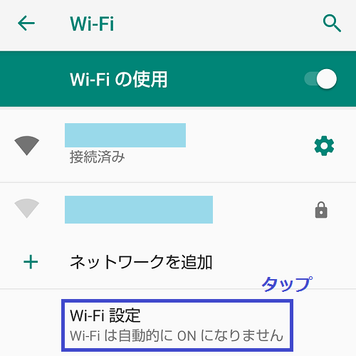 AndroidスマホのWi-Fi設定