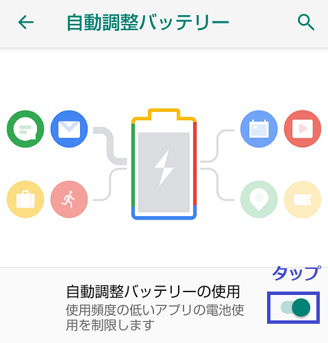 Android AQUOS Rの自動調整バッテリー